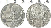 Изображение Монеты Казахстан 50 тенге 2009 Медно-никель UNC- 100 лет со дня рожде