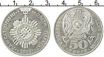 Изображение Монеты Казахстан 50 тенге 2009 Медно-никель UNC-