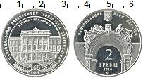Изображение Монеты Украина 2 гривны 2010 Медно-никель Proof- 165 лет  университет