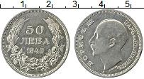Изображение Мелочь Болгария 50 лев 1940 Медно-никель XF Борис III