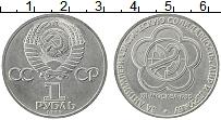 Изображение Монеты СССР 1 рубль 1985 Медно-никель XF Фестиваль
