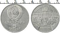 Изображение Монеты СССР 5 рублей 1990 Медно-никель XF