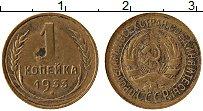 Изображение Монеты СССР 1 копейка 1933 Латунь XF