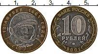 Изображение Мелочь Россия 10 рублей 2001 Биметалл XF 40 лет полета в косм