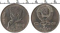 Изображение Монеты СССР 1 рубль 1991 Медно-никель UNC-
