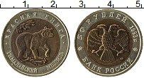Изображение Монеты Россия 50 рублей 1993 Биметалл UNC- Гималайский медведь