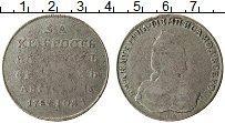 Изображение Монеты 1762 – 1796 Екатерина II Медаль 1789 Серебро VF