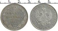 Продать Монеты 1825 – 1855 Николай I 1 полтина 1852 Серебро