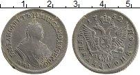 Продать Монеты 1741 – 1761 Елизавета Петровна 1 полуполтинник 1752 Серебро