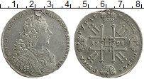 Продать Монеты 1727 – 1730 Петр II 1 рубль 1728 Серебро