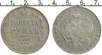 Изображение Монеты 1825 – 1855 Николай I 1 рубль 1841 Серебро XF СПБ НГ