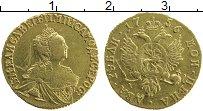 Продать Монеты 1741 – 1761 Елизавета Петровна 2 рубля 1756 Золото