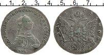 Продать Монеты 1762 – 1762 Петр III Федорович 1 рубль 1762 Серебро