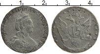 Продать Монеты 1762 – 1796 Екатерина II 15 копеек 1792 Серебро