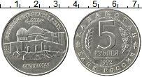 Изображение Монеты Россия 5 рублей 1992 Медно-никель UNC- Мавзолей-мечеть Ахма