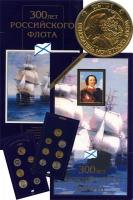 Изображение Подарочные монеты Россия 300 лет российского флота 1996  UNC
