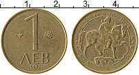Изображение Монеты Болгария 1 лев 1992 Латунь XF