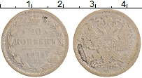 Изображение Монеты 1855 – 1881 Александр II 20 копеек 1874 Серебро VF СПБ HI