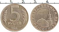 Изображение Монеты СССР 5 рублей 1991 Медно-никель XF