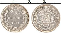 Продать Монеты  15 копеек 1921 Серебро