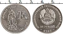 Изображение Мелочь Приднестровье 25 рублей 2020 Медно-никель UNC 75 лет Великой Побед