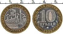Изображение Монеты Россия 10 рублей 2003 Биметалл XF Дорогобуж. ММД