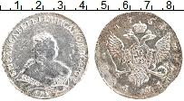 Изображение Монеты 1741 – 1761 Елизавета Петровна 1 рубль 1754 Серебро VF+