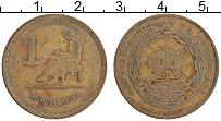Изображение Монеты Мозамбик 1 метикаль 1980 Латунь VF