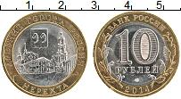 Продать Монеты  10 рублей 2014 Биметалл
