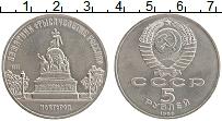 Изображение Монеты СССР 5 рублей 1988 Медно-никель UNC-