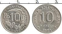 Продать Монеты Индонезия 10 рупий 1971 Медно-никель