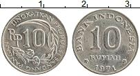 Изображение Монеты Индонезия 10 рупий 1971 Медно-никель UNC- ФАО
