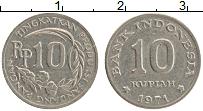 Изображение Монеты Индонезия 10 рупий 1971 Медно-никель UNC-