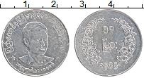Изображение Монеты Бирма 50 пья 1966 Алюминий XF Генерал Аун Сан