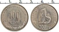 Изображение Монеты Мьянма 100 кьят 1999 Медно-никель UNC-