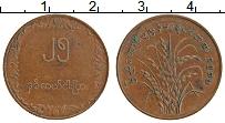Изображение Монеты Бирма 25 пья 1985 Латунь XF-