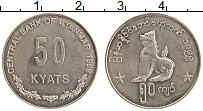Изображение Монеты Бирма 50 кьят 1999 Медно-никель UNC-