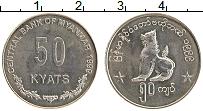 Продать Монеты Бирма 50 кьят 1999
