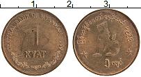 Продать Монеты Мьянма 1 кьят 1999 Медно-никель