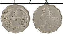 Изображение Монеты Бирма 5 пья 1966 Медно-никель XF
