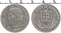 Изображение Монеты Словакия 5 крон 1939 Медно-никель XF Андрей Глинка