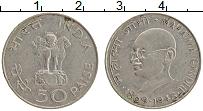 Изображение Монеты Индия 50 пайс 1948 Медно-никель XF 100 лет со дня рожде