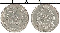 Изображение Монеты Цейлон 50 центов 1971 Медно-никель XF