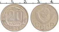 Изображение Монеты СССР 20 копеек 1948 Медно-никель VF