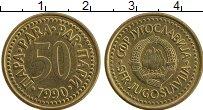 Продать Монеты Югославия 50 пар 1990 Медно-никель