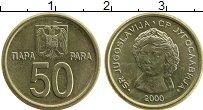 Продать Монеты Югославия 50 пар 2000 Медно-никель