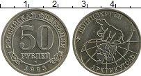 Продать Монеты Шпицберген 50 рублей 1993 Медно-никель