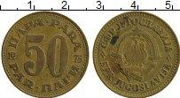 Изображение Монеты Югославия 50 пар 1975 Латунь XF