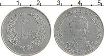 Продать Монеты Бирма 50 пья 1966 Алюминий