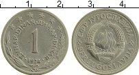 Изображение Монеты Югославия 1 динар 1974 Медно-никель XF